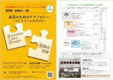 2015年より、「起業×ビジネスモデル」ビジネスバンクグループと早稲田大学が協同講座を行なっています