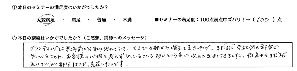 ブランディング(エクステリア事業/専務取締役/女性)