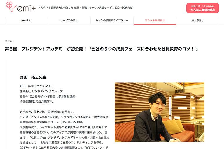 2019.2.26 | emi+様でインタビューいただきました