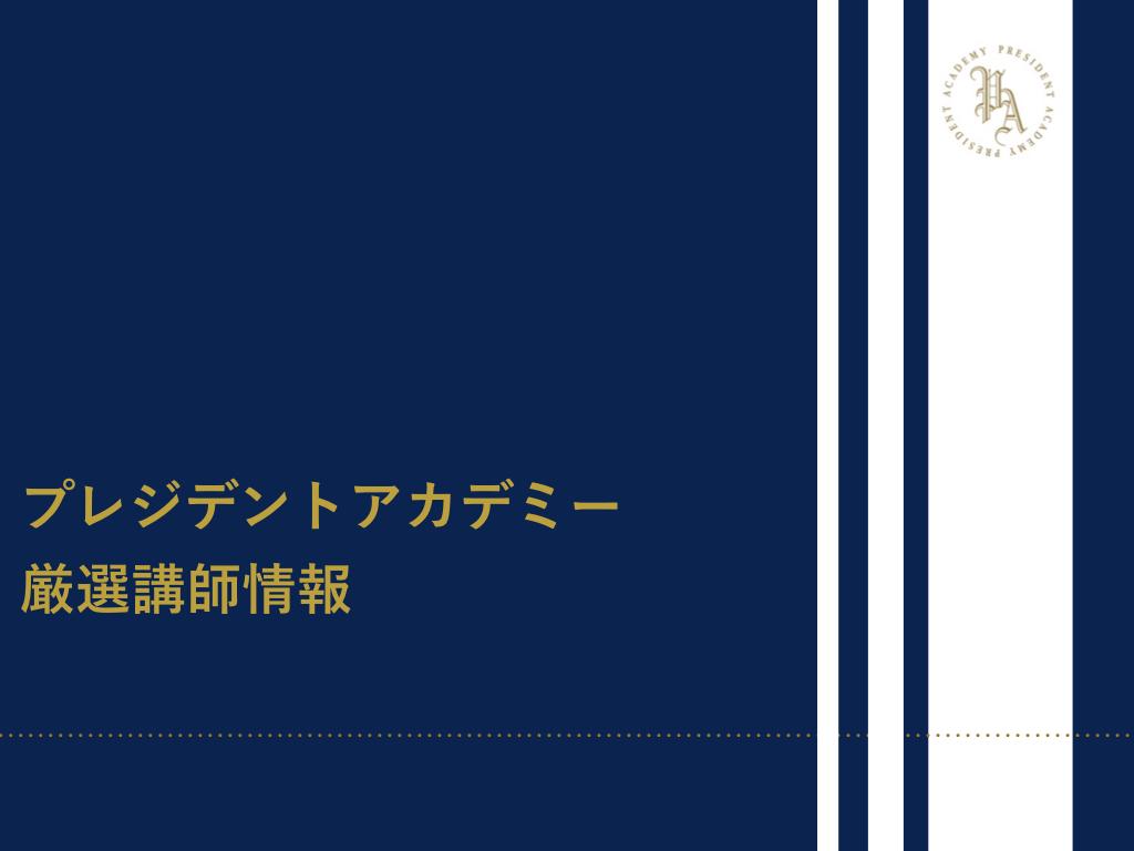 プレジデントアカデミー厳選!<br /> 研修講師カタログ2020年版