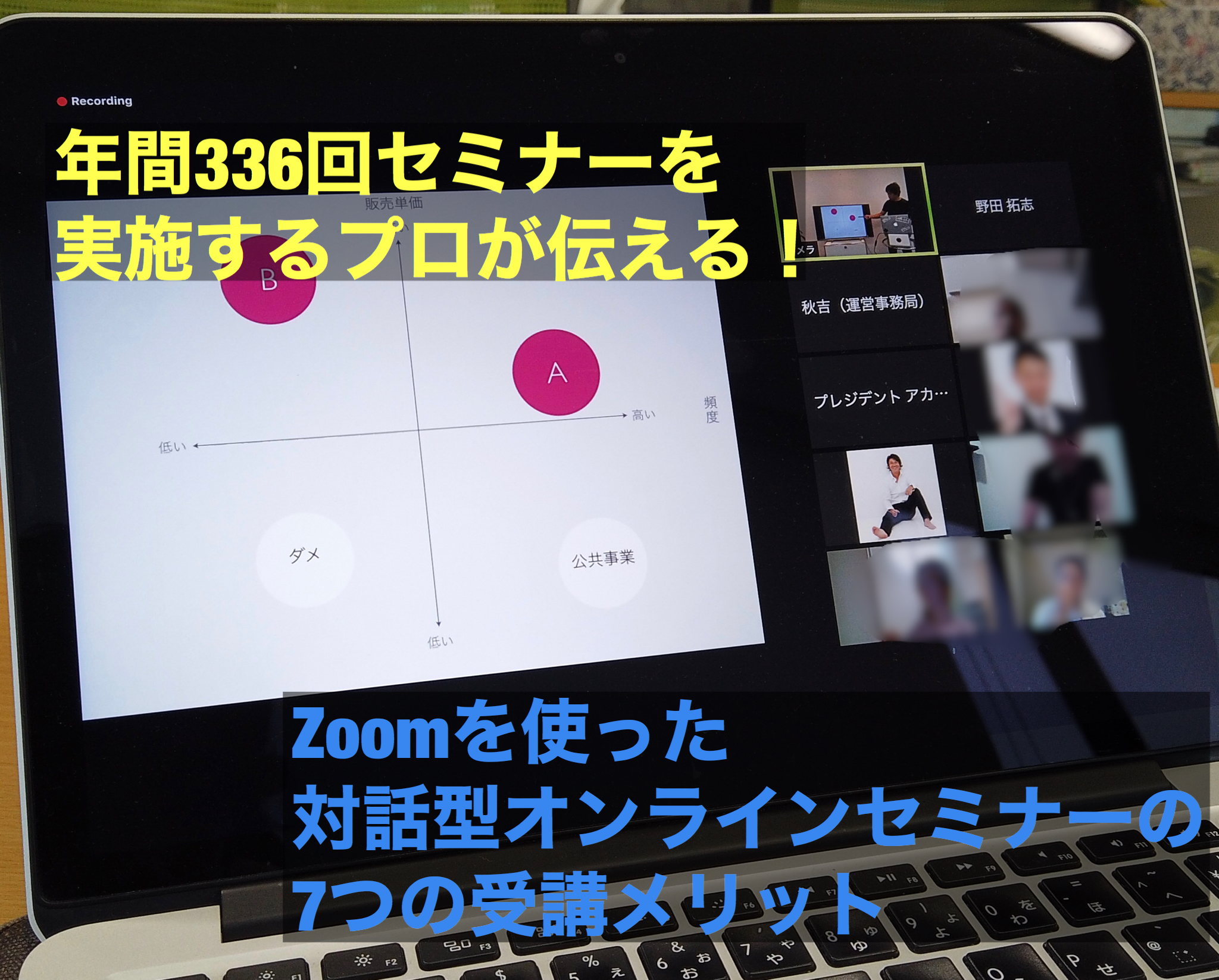 zoomセミナー メリット