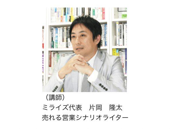 片岡 隆太 氏