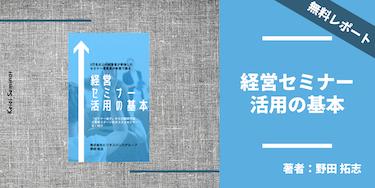 「経営セミナー活用の基本」4つのセミナータイプと事業ステージ別オススメセミナーをご紹介