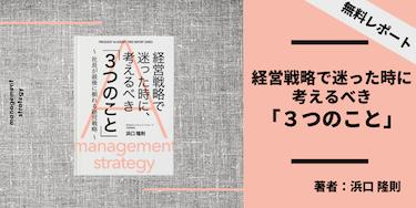 経営戦略で迷った時に、考えるべき「3つのこと」〜社長が最後に頼れる経営戦略〜