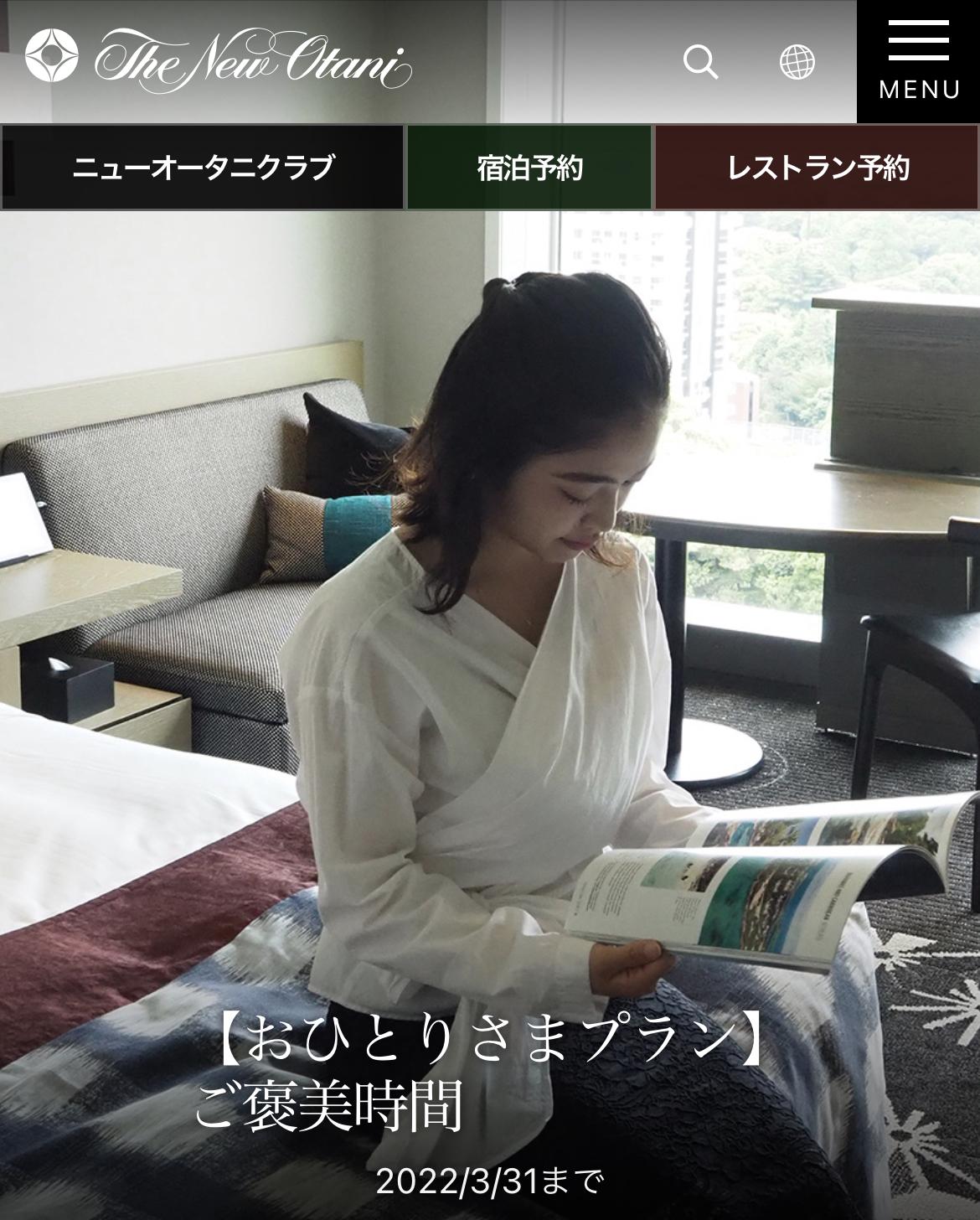 コロナ 新ビジネス 新規事業 ホテル ニューオータニ おひとりさま 女子旅