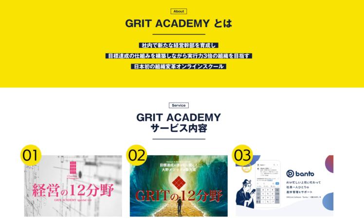 GRIT ACADEMY 概要写真 経営の12分野