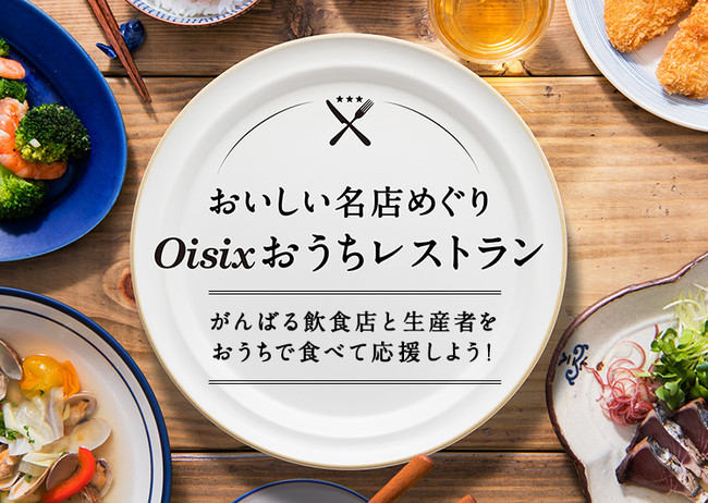 コロナ 新ビジネス 新規事業 オイシックス レストラン
