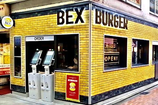 コロナ 新ビジネス 新規事業 飲食業 ハンバーガー